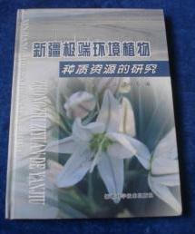 Researches of Plant Germplasm at the Extreme Environment of Xinjiang, China