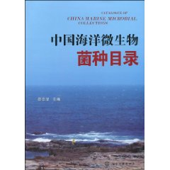 Catalogue of China Marine Microbial Collections