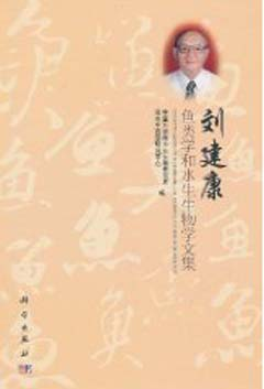 Collected Works of Liu Jiankang on Ichthyology and Hydrobiology
