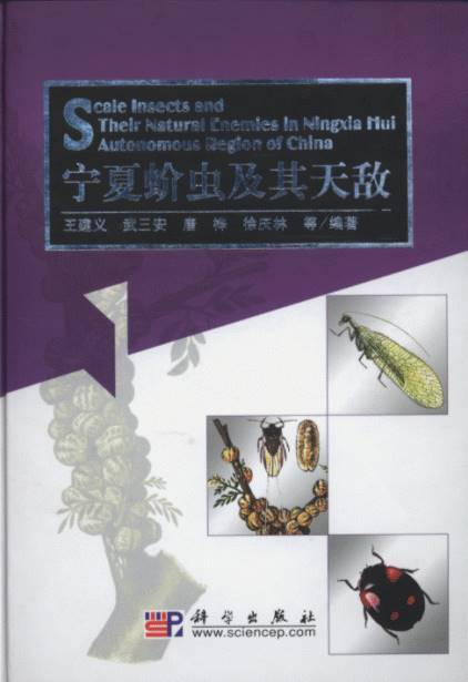 Scale Insects and Natural Enemies in Ningxia Hui Autonomous Region of China
