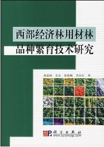 Technical Research on Economic Forest and Timber Forest Species Breeding in Western, China(Xibu Jingjilin Yongcailin Pinzhong Fanyu Jiahu Yanjiu)