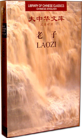 Library of Chinese Classics:Laozi