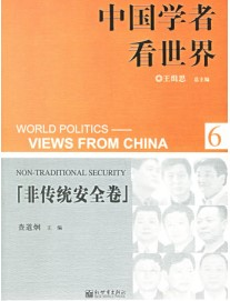 Non-traditional Security (World Politics-View From China)