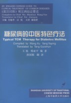 Typical TCM Therapy for Diabetes Mellitus