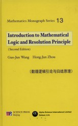 Introduction to Mathematical Logic and Resolution Principle�C Mathematics Monograph Series 13