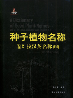 A Dictionary of Seed Plant Names(in 5 volumes)-Vol.1 In  Latin , Chinese  and  English(A-D)