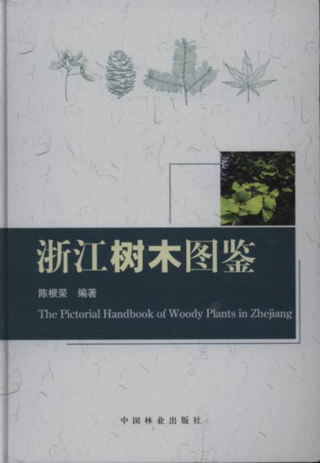 The Pictorial Handbook of Woody Plants in Zhejiang