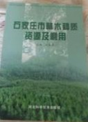 Tree Germplasm Resources and Utilization in Shijiazhuang