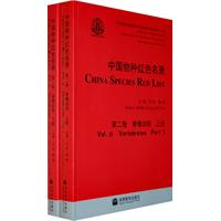 China Species Red List Vol. II  Vertebrates (in 2 parts)