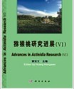 Advances in Actinidia Research(Ⅳ)