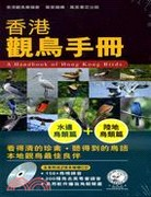 A Field Guide to Birdwatching in Hong Kong(2 volumes with CD)