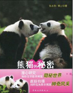 The Secret of Pandas