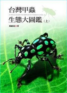 A Field Guide to Beetles in Taiwan (2 Volumes)