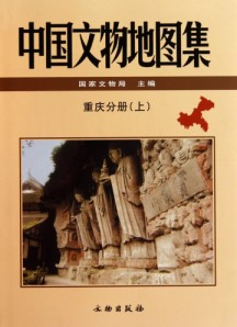 Atlas of China Cultural Relics -Chongqing Volume (2 volumes )