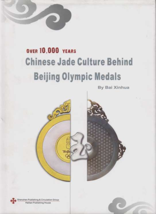 Over 10,000 Years – Chinese Jade Culture Behind Beijing Olympic Medals
