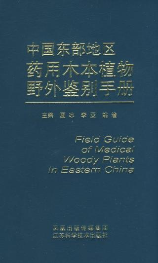 Field Guide of Medical Woody Plants in Eastern China