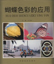 The Application of Butterflyer's Color ( HUO DIEH SHENCU AIDEI YONG YON)