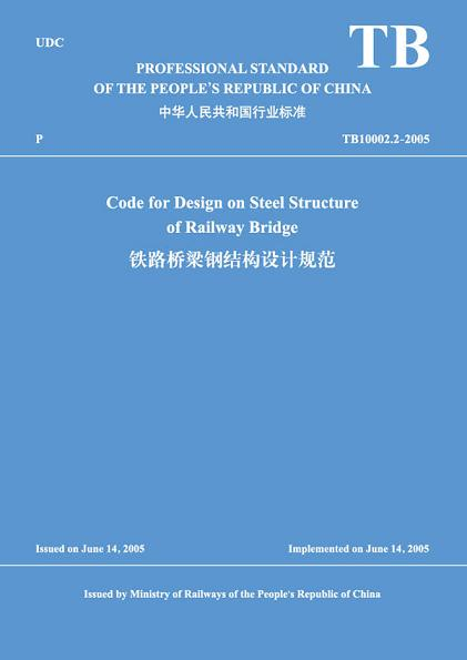 Code for Design on Steel Structure of Railway Bridge
