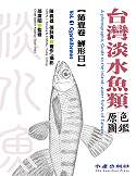 A Photographic Guide to the Inland-water Fishes of Taiwan Vol. 1 Cypriniformes