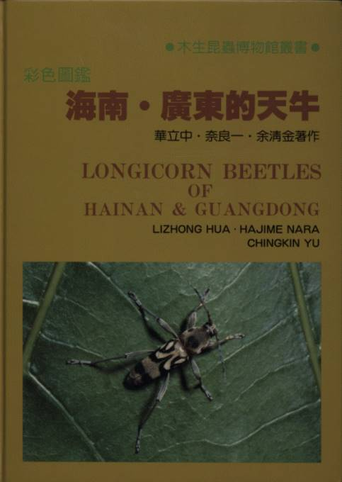 Longicorn Beetles of Hainan & Guangdong