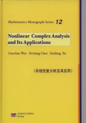 Nonlinear Complex Analysis and Its Applications �C Mathematics Monograph Series 12