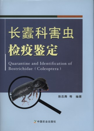 Quarantine and Identification of Bostrichidae ( Coleoptera )