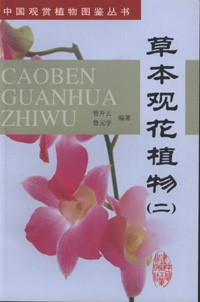 Ornamental Flowering Plants, Herbs (II) (CAOBEN GUANHUA ZHIWU 2)