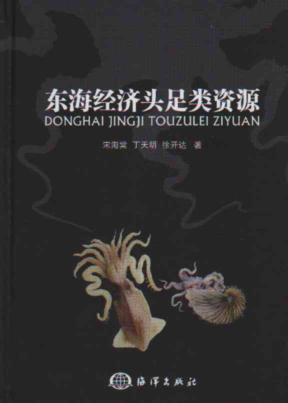 Economic Cephalopods Resources of the East China Sea (Donghai Jingji Touzulei Ziyuan)