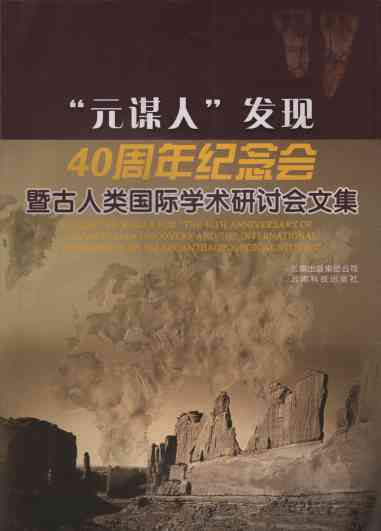 "Collected works for""The 40th Anniversary of Yuanmou Man Discovery and the International Conference on Palaeoanthropological Studies"""