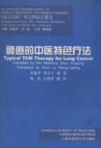 Typical TCM Therapy for Lung Cancer