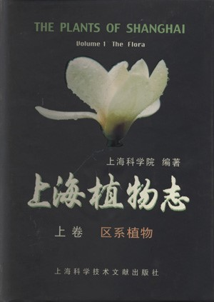 The Plants of Shanghai ( 2 volumes)