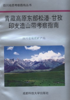 Geologic Tripping Guidebook to the Songpan-Garze Orogenic Zone in the East of theQinghai-Xizang Plateau