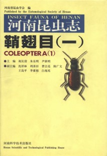 Insect Fauna of Henan Coleoptera (1)