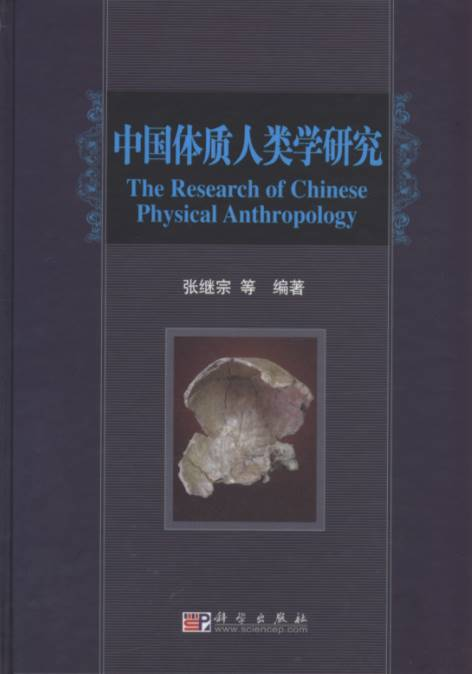 The Research of Chinese Physical Anthropology