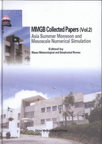 MMGB Collected Papers-Asia Summer Monsoon and Mesoscale Numerical Simulation (Vol.1)