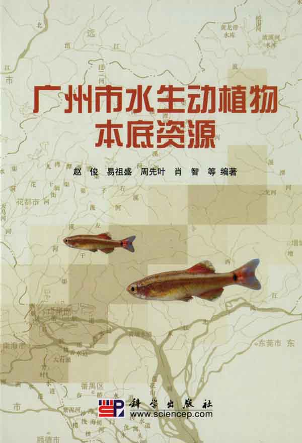 The Background Resources of Aquatic Animals and Plants of Guangzhou