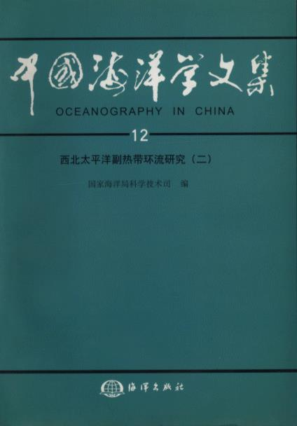 Oceanography in China 12 - Study on the Circulation Current in the Subtropical region of Northwest Pacific (2)