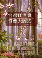 A Field Guide to Wild Orchids of Taiwan(Vol.I)