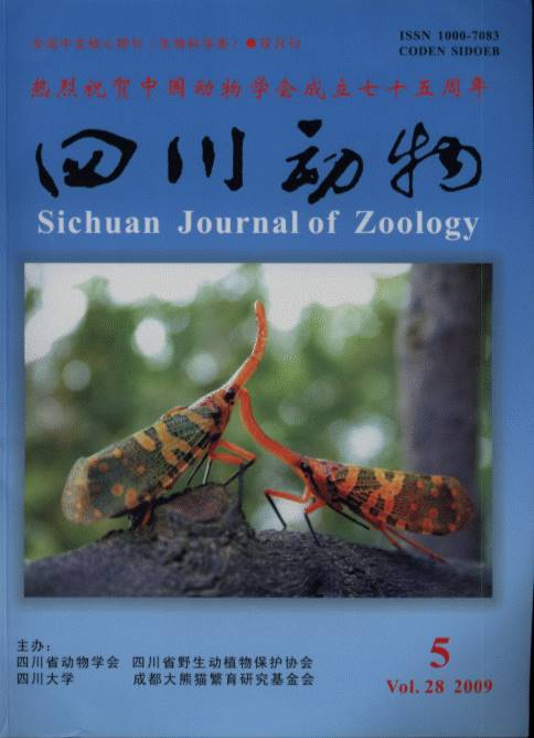 Sichuan Journal of Zoology (Vol.28, No.5 2009)