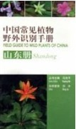 Field Guide to Wild Plants of China: Shangdong
