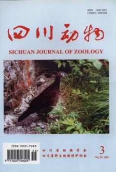 Sichuan Journal of Zoology (Vol.20, No.3, 2001)