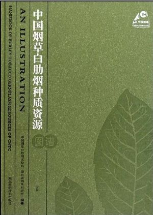 An Illustration Handbook of Burley Tobacco Germplasm Resources of CNTC