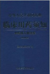Pharmacopoeia of the People's Republic of China 2010 - Clinical Guide (Set of 3)