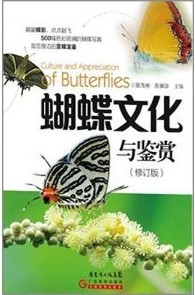 Culture and Appreciation of Butterflies