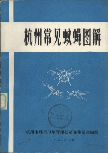 Illustration of Common Mosquitoes and Flies in Hangzhou