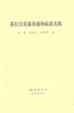 English-Latin-Chinese Names of Fungi,Insect pests and Plant Disease (E-Book)