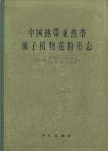 Angiosperm Pollen Flora of Tropical and Subtropical China(Used, sold out)