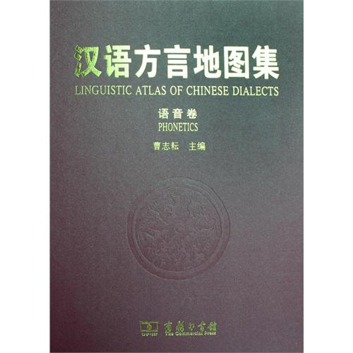 Linguistic Atlas of Chinese Dialects-Phonetics