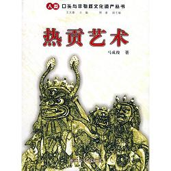 Series of Human Oral and Immaterial Cultural Heritage -- Art of Regong