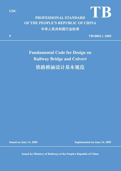 Fundamental Code for Design on Railway Bridge and Culvert